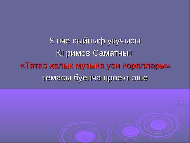 8 нче сыйныф укучысы Кәримов Саматның «Татар халык музыка уен кораллары» тем...