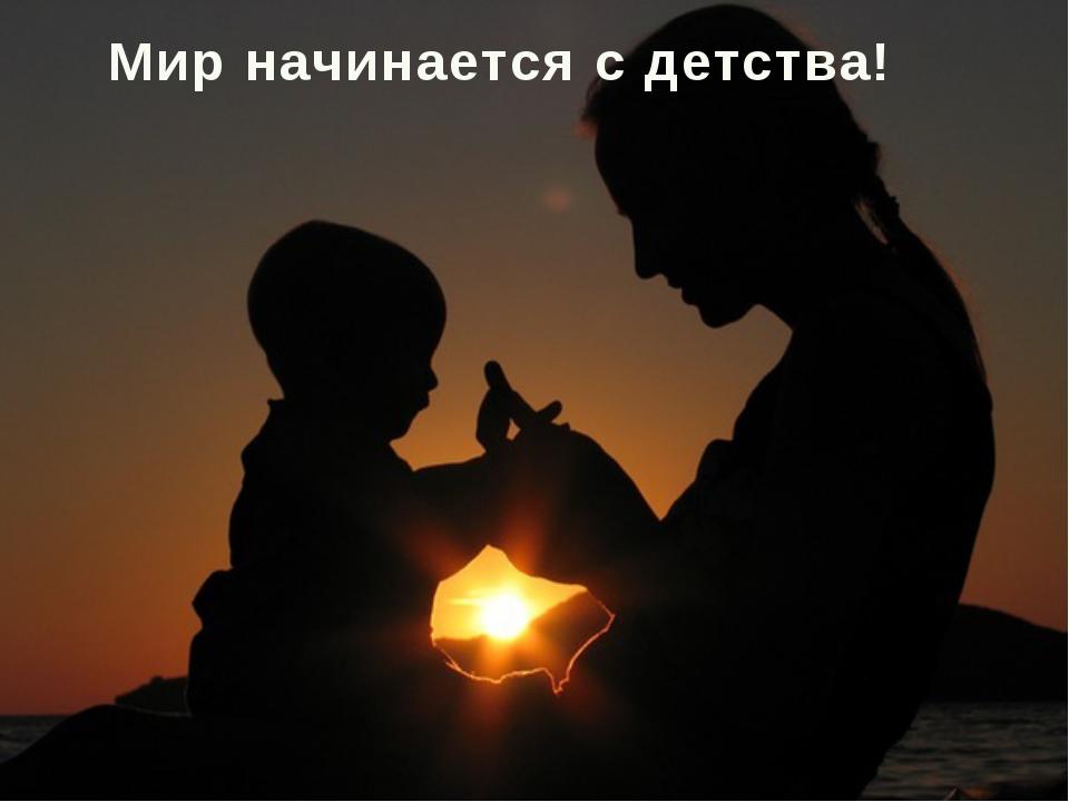Мир начинается с детства!
