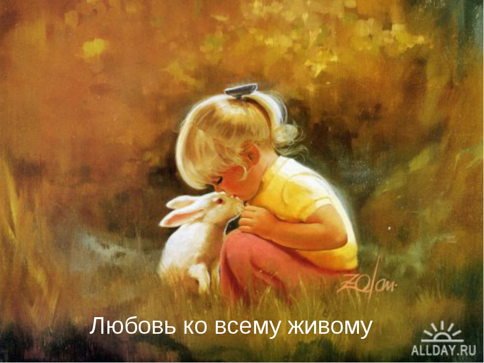 Любовь ко всему живому