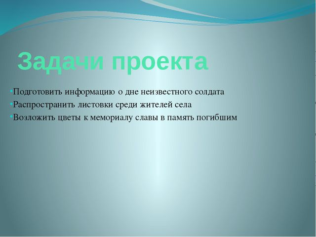 Задачи проекта Подготовить информацию о дне неизвестного солдата Распространи...