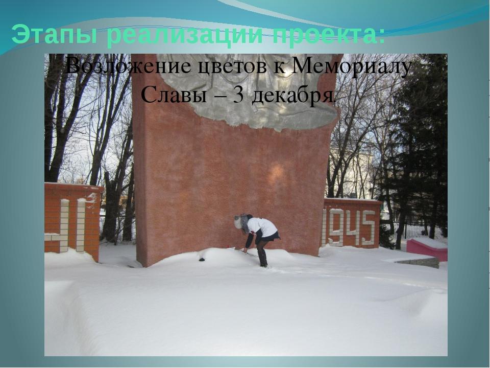 Этапы реализации проекта: Возложение цветов к Мемориалу Славы – 3 декабря.