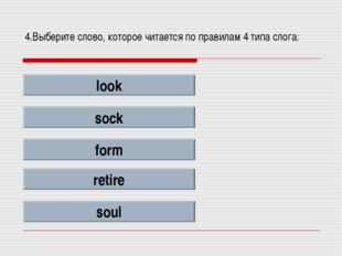 4.Выберите слово, которое читается по правилам 4 типа слога: look sock form r