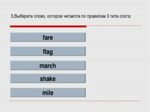 3.Выберите слово, которое читается по правилам 3 типа слога: fare flag march
