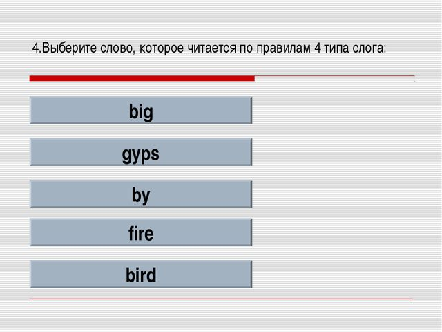 4.Выберите слово, которое читается по правилам 4 типа слога: big gyps by fire...
