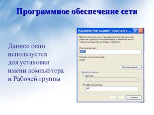 Программное обеспечение сети Данное окно используется для установки имени ком