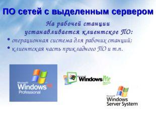 На рабочей станции устанавливается клиентское ПО: операционная система для ра