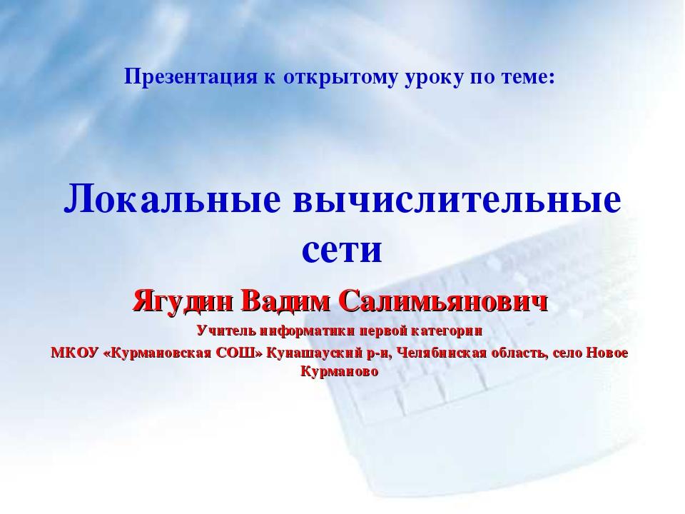 Презентация к открытому уроку по теме: Локальные вычислительные сети Ягудин В...