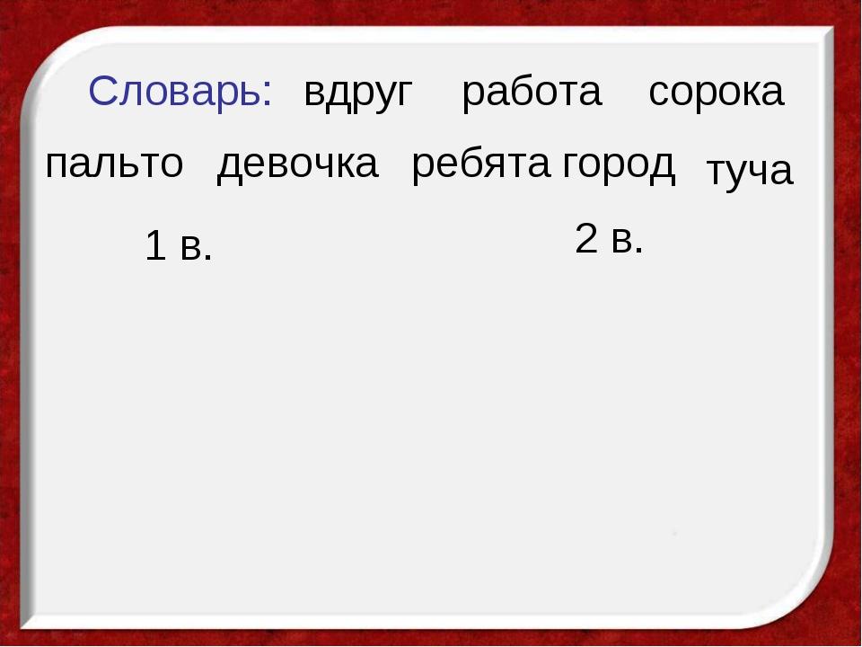 город ребята вдруг девочка работа Словарь: сорока пальто туча 1 в. 2 в.