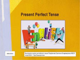 Present Perfect Tense Добавить сюда фотографию продукта Выполнила учитель анг