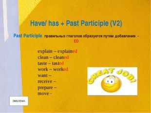 Past Participle правильных глаголов образуется путем добавления - ED Have/ ha