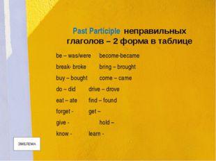 Past Participle неправильных глаголов – 2 форма в таблице be – was/werebecom