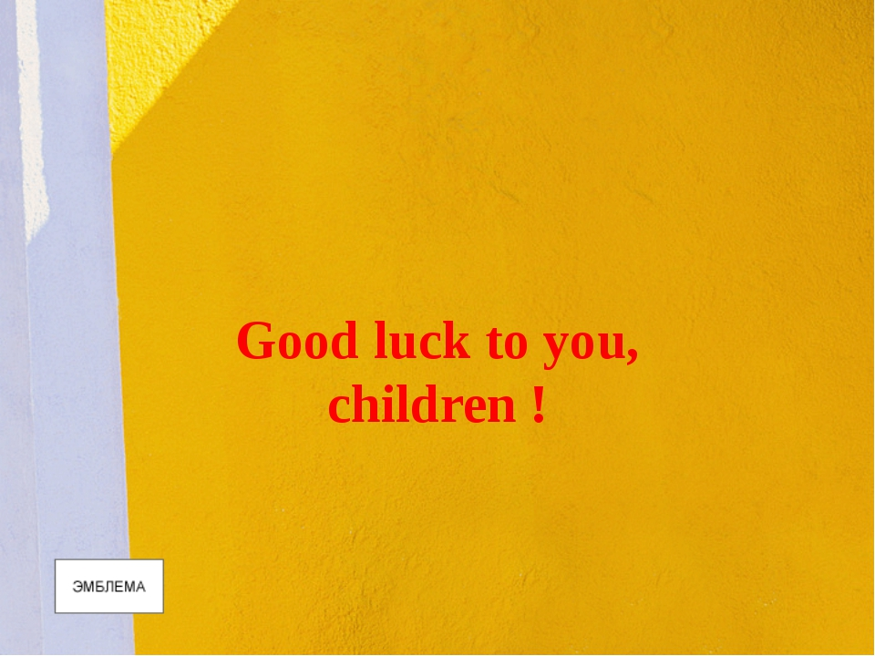Good luck to you, children !