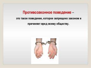 Противозаконное поведение – это такое поведение, которое запрещено законом и