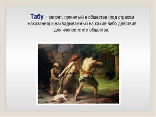 Табу - запрет, принятый в обществе (под страхом наказания) и накладываемый на