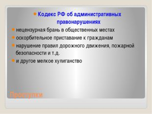 Проступки Кодекс РФ об административных правонарушениях нецензурная брань в о