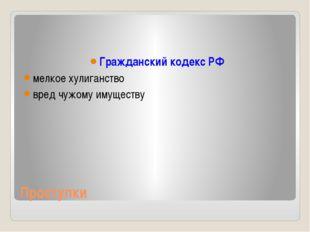 Проступки Гражданский кодекс РФ мелкое хулиганство вред чужому имуществу
