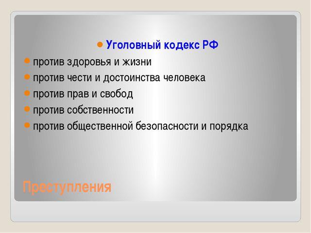 Преступления Уголовный кодекс РФ против здоровья и жизни против чести и досто...