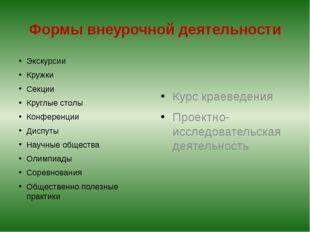 Формы внеурочной деятельности Экскурсии Кружки Секции Круглые столы Конференц