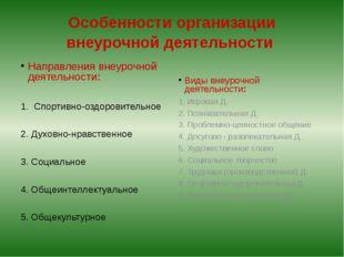 Особенности организации внеурочной деятельности Направления внеурочной деятел