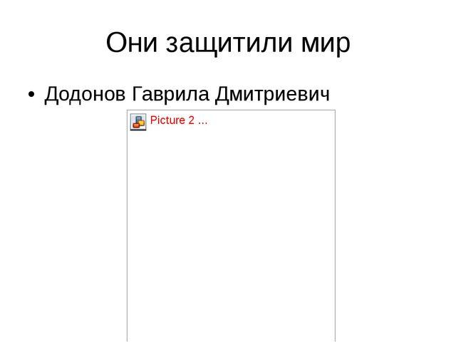 Они защитили мир Додонов Гаврила Дмитриевич
