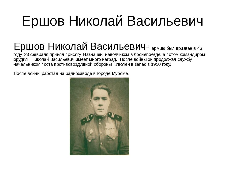 Ершов Николай Васильевич Ершов Николай Васильевич- армию был призван в 43 год...