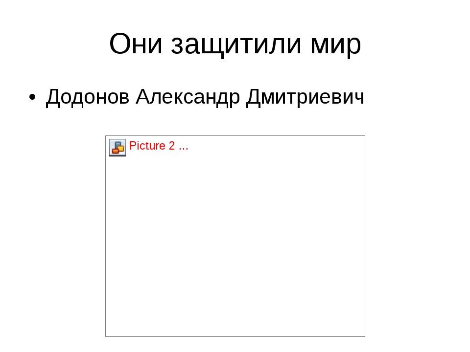 Они защитили мир Додонов Александр Дмитриевич