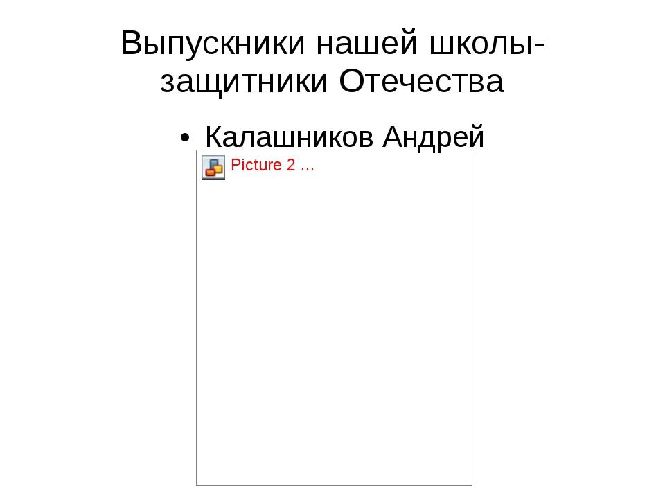 Выпускники нашей школы- защитники Отечества Калашников Андрей
