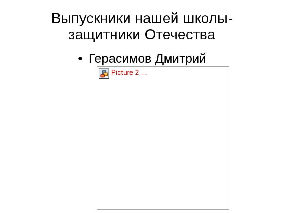Выпускники нашей школы- защитники Отечества Герасимов Дмитрий