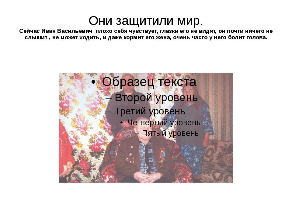 Они защитили мир. Сейчас Иван Васильевич плохо себя чувствует, глазки его не...