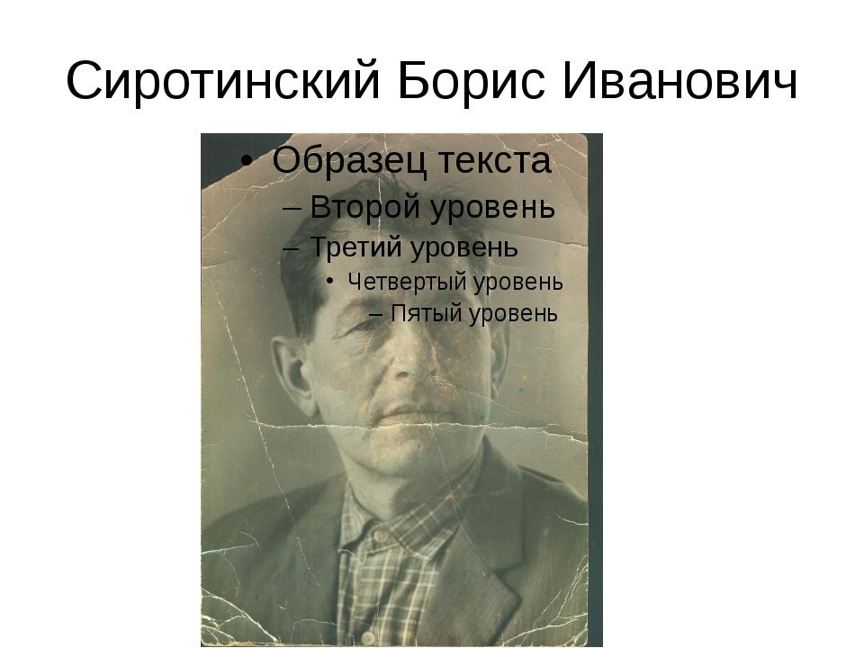 Сиротинский Борис Иванович