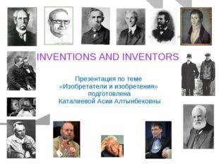 20.5.11 Презентация по теме «Изобретатели и изобретения» подготовлена Каталие