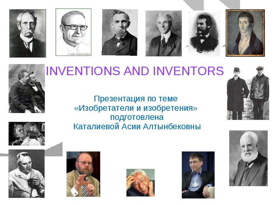 20.5.11 Презентация по теме «Изобретатели и изобретения» подготовлена Каталие...