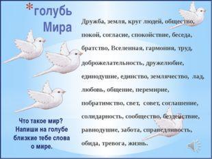 голубь Мира Дружба, земля, круг людей, общество, покой, согласие, спокойствие