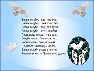 Белые голуби, - цвет чистоты! Белые голуби, - знак красоты! Белые голуби, - м