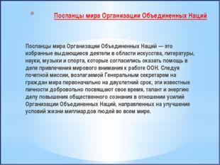 Посланцы мира Организации Объединенных Наций Посланцы мира Организации Объеди