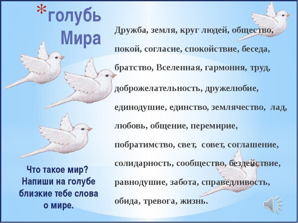 голубь Мира Дружба, земля, круг людей, общество, покой, согласие, спокойствие...