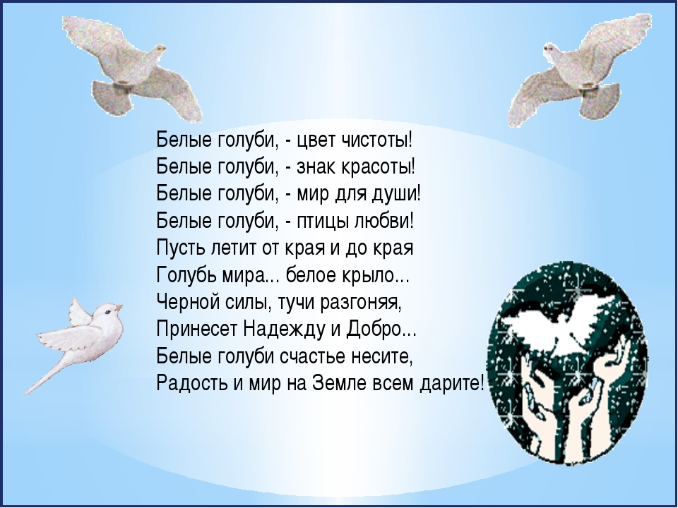 Белые голуби, - цвет чистоты! Белые голуби, - знак красоты! Белые голуби, - м...