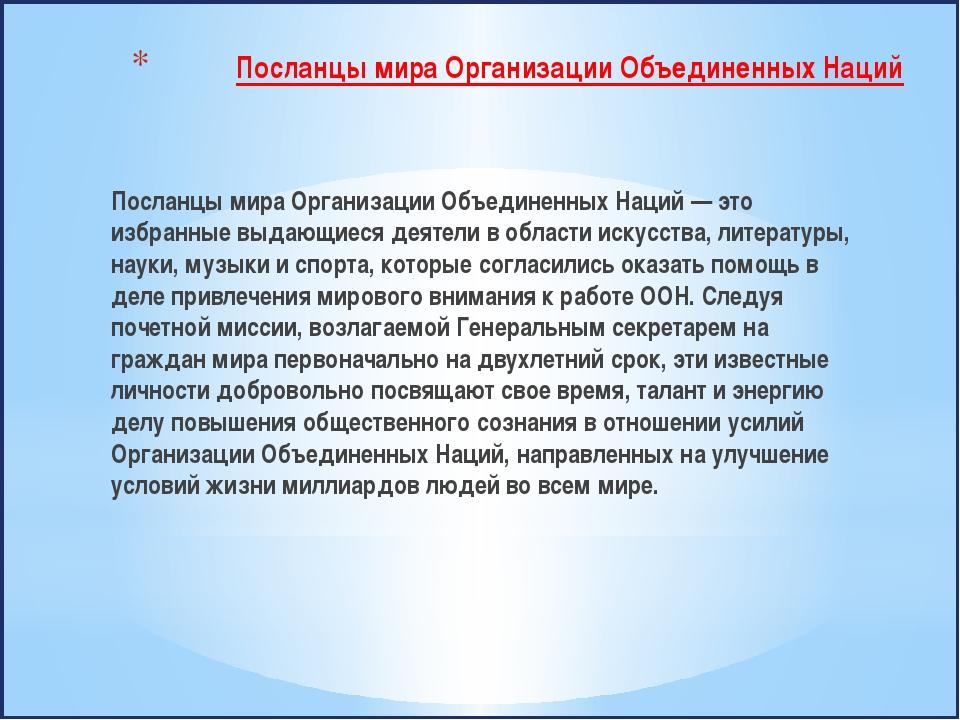 Посланцы мира Организации Объединенных Наций Посланцы мира Организации Объеди...