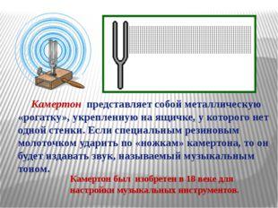 Определите источники звука в загадках 3. Аппарат небольшой, Но удивительный т