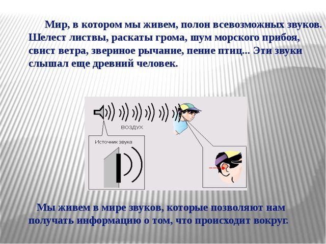 Звук – распространяющиеся в упругих средах, газах, жидкостях и твердых телах...