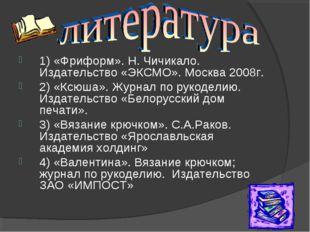 1) «Фриформ». Н. Чичикало. Издательство «ЭКСМО». Москва 2008г. 2) «Ксюша». Жу