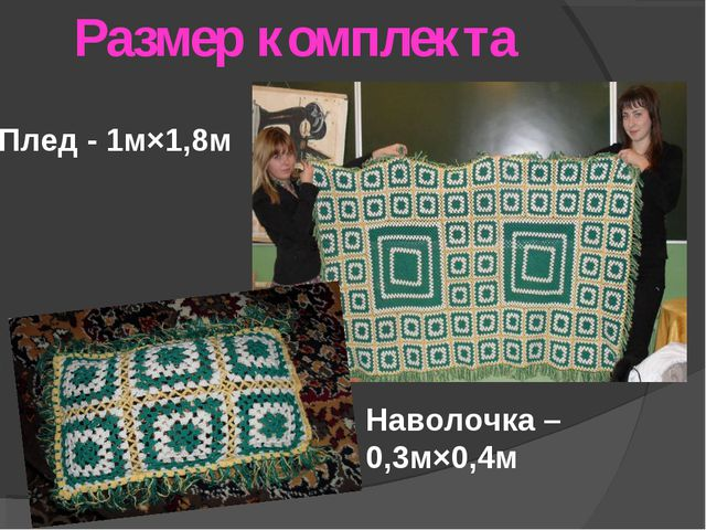 Размер комплекта Плед - 1м×1,8м Наволочка – 0,3м×0,4м