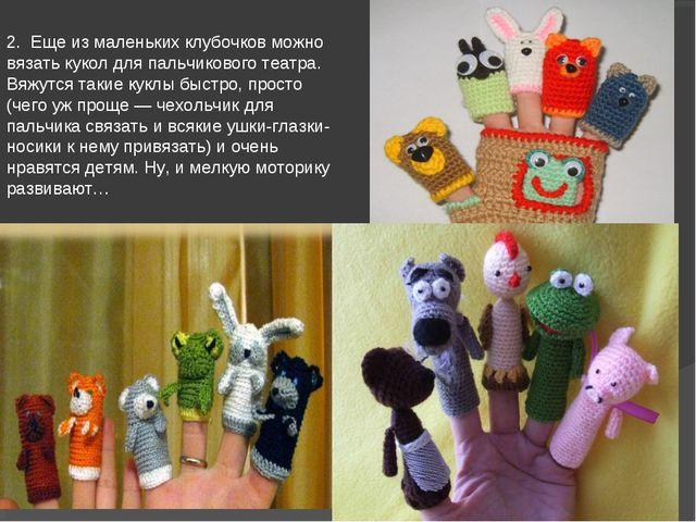 2. Еще из маленьких клубочков можно вязать кукол для пальчикового театра. Вяж...