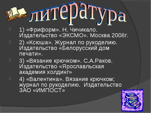 1) «Фриформ». Н. Чичикало. Издательство «ЭКСМО». Москва 2008г. 2) «Ксюша». Жу...