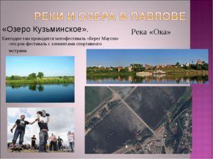 «Озеро Кузьминское». Ежегодно там проводится мотофестиваль «Берег Маугли» -эт