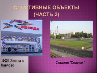 """ФОКЗвезда в Павлово Стадион """"Спартак """""""