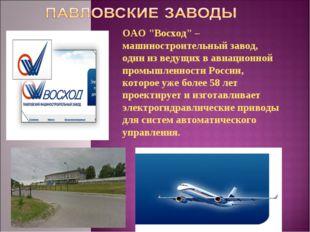 """ОАО """"Восход"""" –машиностроительный завод, один из ведущих в авиационной промышл"""