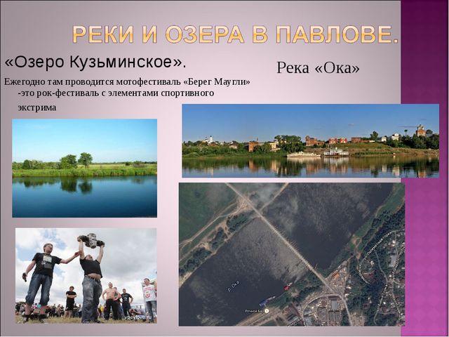 «Озеро Кузьминское». Ежегодно там проводится мотофестиваль «Берег Маугли» -эт...