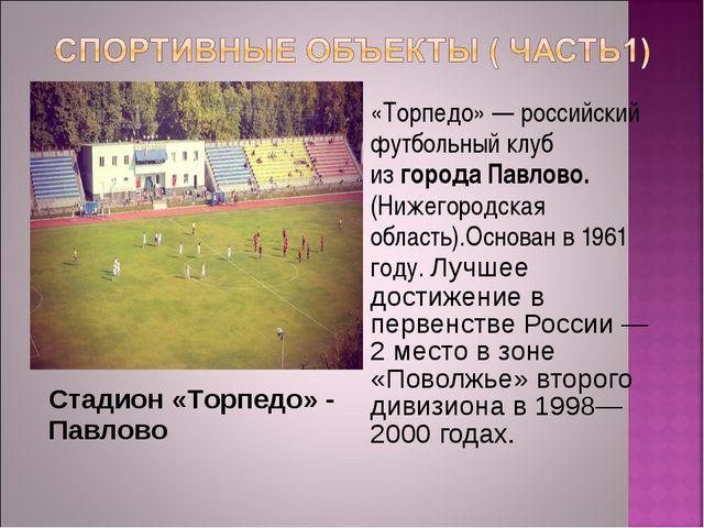 «Торпедо»— российский футбольный клуб изгородаПавлово. (Нижегородская обл...
