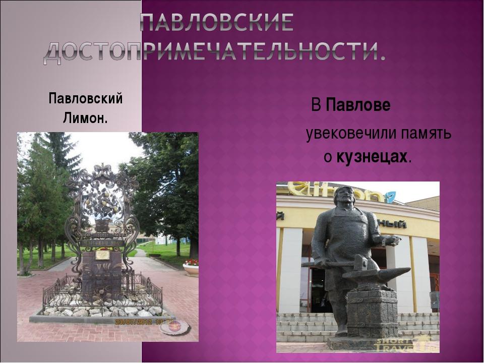 ВПавлове увековечили память окузнецах. Павловский Лимон.